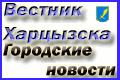 Вестник Харцызска. Главные новости города.