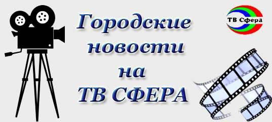 ТВ Сфера онлайн