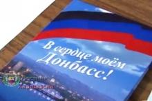 В сердце моем Донбасс