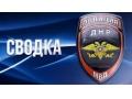 Криминальные новости Харцызска за прошедшую неделю