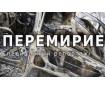 Перемирие по-украински - специальный видео-репортаж с передовой