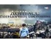 Донбасс: пограничное состояние - документальный спецпроект