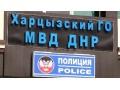 В Харцызске оперативно раскрыли грабеж