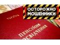 ОСТОРОЖНО! В ДНР активизировались мошенники