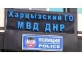 В Харцызске задержаны подростки, совершившие серию краж