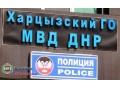 В Харцызске обнаружен труп местной жительницы